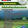คู่มือสอบแนวข้อสอบนักวิชาการส่งเสริมการเกษตร สำนักส่งเสริมและพัฒนาการเกษตร