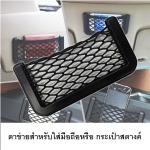 ตะข่ายผ้าสำหรับจัดเก็บสิ่งของในรถยนต์ 20x8cm (สีดำ)