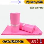 ซองพลาสติก สีชมพู เบอร์ 1 จำนวน 50 ใบ