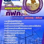 สรุปแนวข้อสอบพนักงานบัญชี การไฟฟ้าส่วนภูมิภาค กฟภ.(ใหม่)