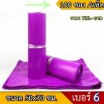 ซองพลาสติก สีม่วงเบอร์ 6 จำนวน 100 ใบ