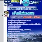 สรุปแนวข้อสอบเจ้าหน้าที่การเงิน บริษัทการท่าอากาศยานไทย ทอท AOT (ใหม่)
