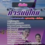 สรุปแนวข้อสอบนักบิน การบินไทย (ใหม่)