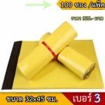 ซองพลาสติก สีเหลือง เบอร์ 3 จำนวน 100 ใบ