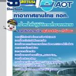 สรุปแนวข้อสอบเจ้าหน้าที่ปฏิบัติการท่าอากาศยาน บริษัทการท่าอากาศยานไทย ทอท AOT (ใหม่)