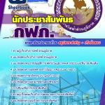 สรุปแนวข้อสอบนักประชาสัมพันธ์ การไฟฟ้าส่วนภูมิภาค กฟภ.(ใหม่)
