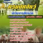 สรุปแนวข้อสอบนักวิชาการสัตวบาล กรมปศุสัตว์ (ใหม่)