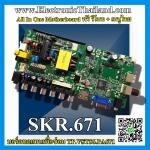 SKR.671 All In One Motherboard มหาเทพ2 เมนูไทย(รายแรกในประเทศไทยสำหรับบอร์ดรุ่นนี้) บอร์ดทดแทนเพื่อซ่อม