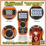 PM18C PEAKMETER มัลติมิเตอร์ มหาเทพ1 มิเตอร์ที่ดีที่สุด สำหรับช่างมืออาชีพ