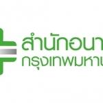 แนวข้อสอบสำนักอนามัยกรุงเทพมหานคร (กทม)