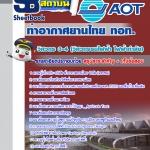 สรุปแนวข้อสอบวิศวกร 3-4 (วิศวกรรมไฟฟ้า ไฟฟ้ากำลัง) บริษัท ท่าอากาศยานไทย ทอท AOT (ใหม่)