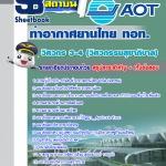 สรุปแนวข้อสอบวิศวกร 3-4 (วิศวกรรมสุขาภิบาล) บริษัทการท่าอากาศยานไทย ทอท AOT (ใหม่)