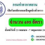 เปิดสอบ กรมท่าอากาศยาน จำนวน 695 อัตรา ตั้งแต่วันที่ 23 เมษายน - 7 พฤษภาคม 2561
