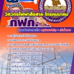 สรุปแนวข้อสอบวิศวกรไฟฟ้าสื่อสาร-โทรคมนาคม การไฟฟ้าส่วนภูมิภาค กฟภ. (ใหม่)