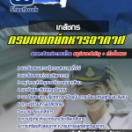 สรุปแนวข้อสอบเภสัชกร กรมแพทย์ทหารอากาศ (ใหม่)
