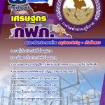 สรุปแนวข้อสอบเศรษฐกร การไฟฟ้าส่วนภูมิภาค กฟภ.(ใหม่)