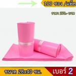 ซองพลาสติก สีชมพู เบอร์ 2 จำนวน 100 ใบ