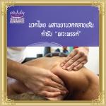 """นวดไทยตำรับ """"เทวะพรรค์"""" Signature Thai Massage"""