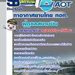 สรุปแนวข้อสอบผู้ดูแลสนามบิน บริษัท ท่าอากาศยานไทย ทอท AOT (ใหม่)