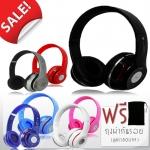 Wireless Bluetooth Headphone หูฟังบลูทูธ รุ่น S-012 Stereo รองรับวิทยุ และเมม - (แถมฟรี ถุงผ้ากันรอย มูลค่า50บาท)