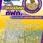 สรุปแนวข้อสอบวิศวกรไฟฟ้า การไฟฟ้าส่วนภูมิภาค กฟภ.(ใหม่)