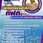 สรุปแนวข้อสอบนักจัดการงานทั่วไป การไฟฟ้าส่วนภูมิภาค กฟภ.(ใหม่)