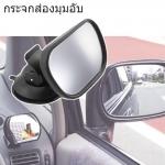 กระจกเสริม มองมุมอับสำหรับรถยนต์