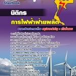 สรุปแนวข้อสอบนิติกร กฟผ. การไฟฟ้าผลิตแห่งประเทศไทย (ใหม่)
