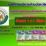 [[ เตรียมสอบ ]] องค์การบริหารส่วนจังหวัดสุรินทร์ เปิดรับสมัครสอบเป็นพนักงานจ้าง จำนวน 101 อัตรา รับสมัครด้วยตนเอง วันที่ 21 - 29 กันยายน 2560