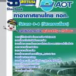 สรุปแนวข้อสอบวิศวกร 3-4 (วิศวกรรมโยธา) บริษัท ท่าอากาศยานไทย ทอท AOT (ใหม่)