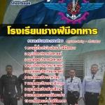 สรุปแนวข้อสอบนักเรียนช่างฝีมือทหาร (ใหม่)