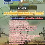 สรุปแนวข้อสอบเลขานุการ 4 การไฟฟ้านครหลวง กฟน. (ใหม่)