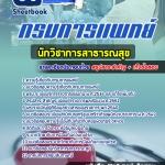 สรุปแนวข้อสอบนักวิชาการสาธารณสุข กรมการแพทย์ (ใหม่)