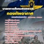 สรุปแนวข้อสอบนายทหารสังคมสงเคราะห์ กองทัพอากาศ (ใหม่)
