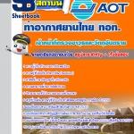 สรุปแนวข้อสอบเจ้าหน้าที่ตรวจอาวุธและวัตถุอันตราย บริษัท ท่าอากาศยานไทย ทอท AOT (ใหม่)