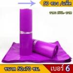 ซองพลาสติก สีม่วงเบอร์ 6 จำนวน 50 ใบ