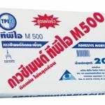 ปูน ที พี ไอ เอ็ม 500
