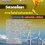 สรุปแนวข้อสอบวิศวกรโยธา กฟผ. การไฟฟ้าฝ่ายผลิตแห่งประเทศไทย (ใหม่)