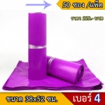 ซองพลาสติก สีม่วงเบอร์ 4 จำนวน 50 ใบ