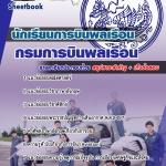 สรุปแนวข้อสอบนักเรียนการบินพลเรือน กรมการบินพลเรือน(ใหม่)