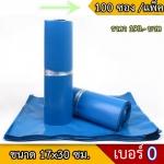 ซองพลาสติก สีฟ้าเบอร์ 0 จำนวน 100 ใบ