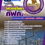 สรุปแนวข้อสอบวิศวกรโยธา การไฟฟ้าส่วนภูมิภาค กฟภ.(ใหม่)