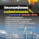 สรุปแนวข้อสอบวิศวกรเหมืองแร่ กฟผ. การไฟฟ้าฝ่ายผลิตแห่งประเทศไทย (ใหม่)