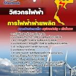 สรุปแนวข้อสอบวิศวกรไฟฟ้า กฟผ. การไฟฟ้าฝ่ายผลิตแห่งประเทศไทย (ใหม่)