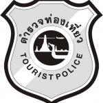 แนวข้อสอบตำรวจท่องเที่ยว