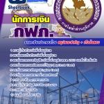 สรุปแนวข้อสอบนักการเงิน การไฟฟ้าส่วนภูมิภาค กฟภ. (ใหม่)