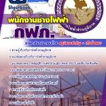 สรุปแนวข้อสอบช่างไฟฟ้า การไฟฟ้าส่วนภูมิภาค กฟภ.(ใหม่)