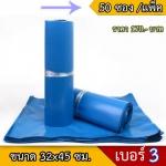 ซองพลาสติก สีฟ้าเบอร์ 3 จำนวน 50 ใบ