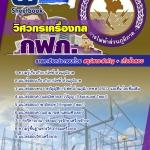 สรุปแนวข้อสอบวิศวกรเครื่องกล การไฟฟ้าส่วนภูมิภาค กฟภ. (ใหม่)