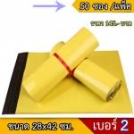 ซองพลาสติก สีเหลือง เบอร์ 2 จำนวน 50 ใบ
